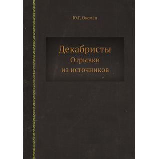 Декабристы (Издательство: ЁЁ Медиа)