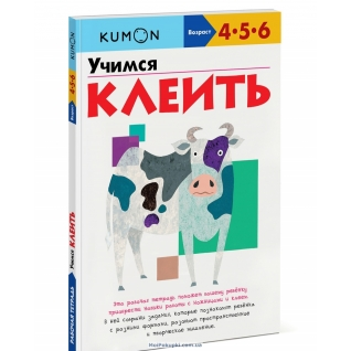 Книга Учимся клеить. Рабочая тетрадь KUMON, 978-5-91657-774-718+