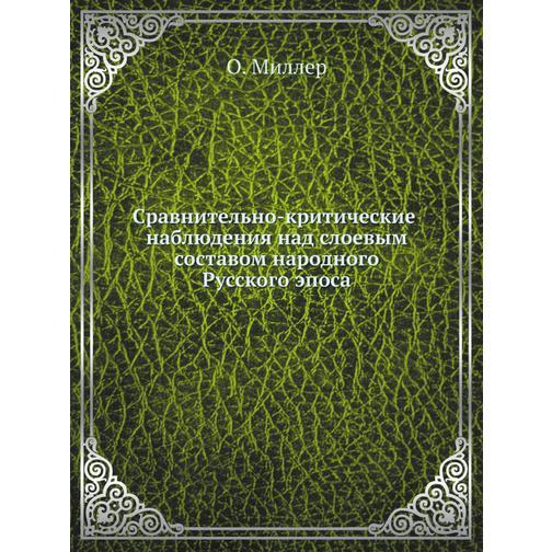 Сравнительно-критические наблюдения над слоевым составом народного Русского эпоса 38716447