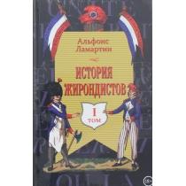 """Альфонс Ламартин """"История жирондистов в 2 томах (комплект из 2 книг), 978-5-8159-1148-2"""""""