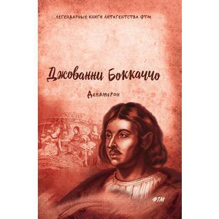 Декамерон (ISBN 13: 978-5-519-66195-9)