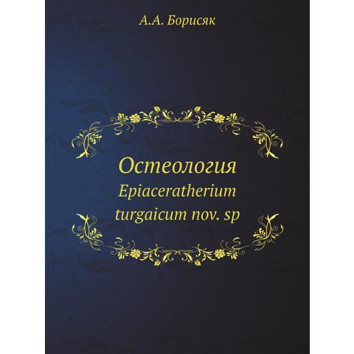 Остеология 38763929