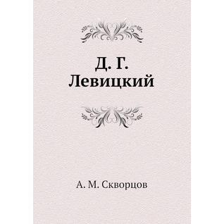 Д. Г. Левицкий