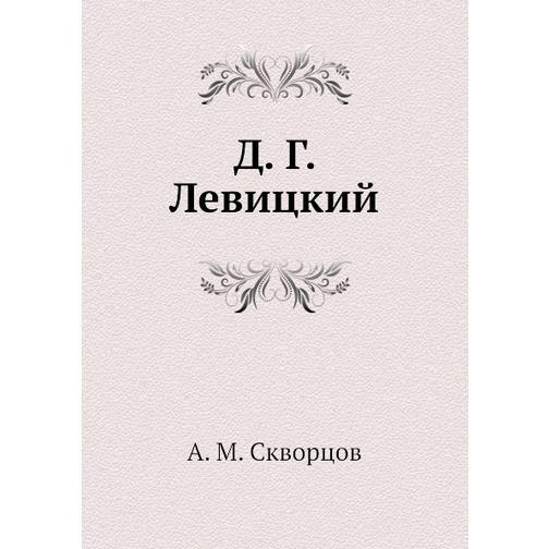 Д. Г. Левицкий 38717358