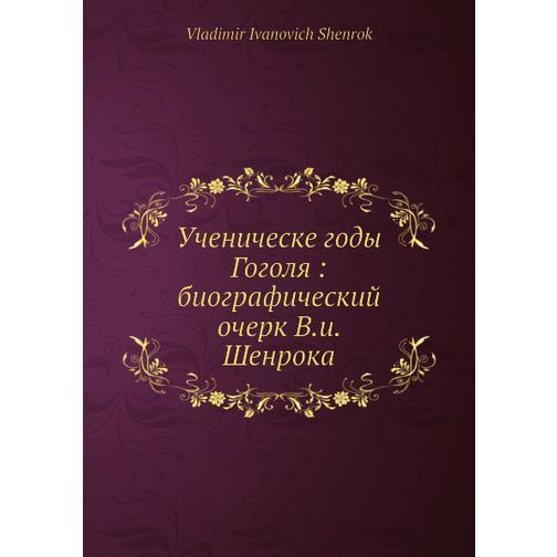 Ученические годы Гоголя: биографический очерк 38716351