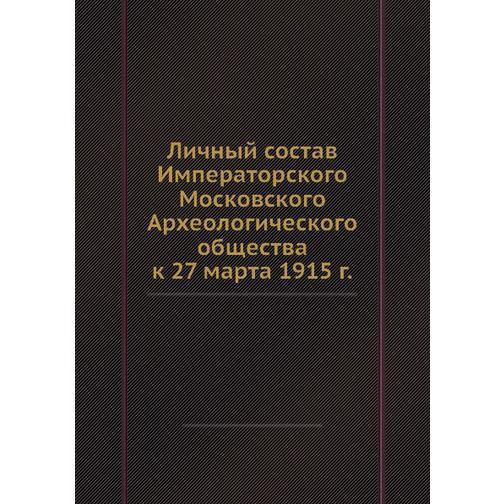 Личный состав Императорского Московского Археологического общества к 27 марта 1915 г. 38732489