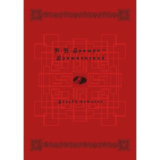 Борьба титанов (Издательство: 4tets Rare Books)