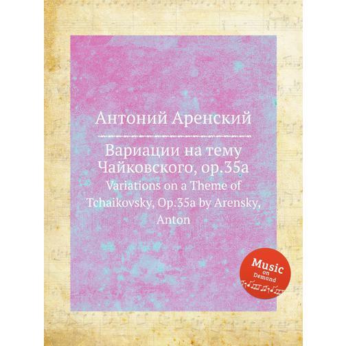Вариации на тему Чайковского, op.35a 38717841