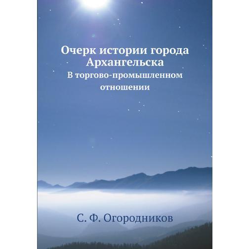 Очерк истории города Архангельска 38716224