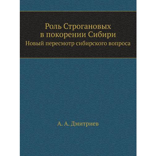 Роль Строгановых в покорении Сибири 38732428