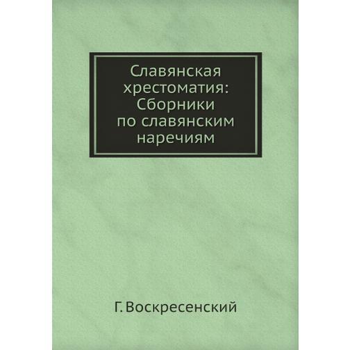 Славянская хрестоматия: Сборники по славянским наречиям 38716488