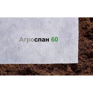 Укрывной материал, Агроспан, 60, 2,1х150