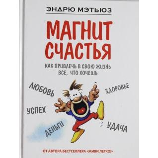 Мэтьюз Э.. Магнит счастья. Как привлечь в свою жизнь все, что хочешь, 978-5-699-83613-0