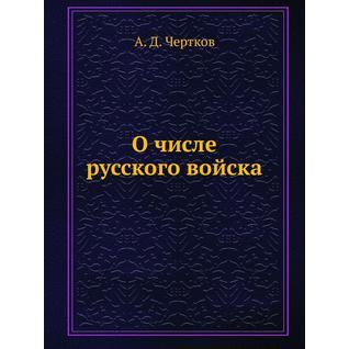 О числе русского войска