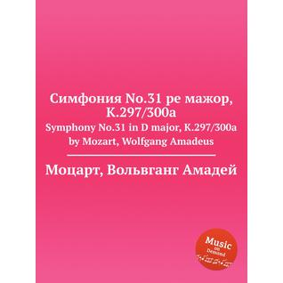 Симфония No.31 ре мажор, K.297/300a