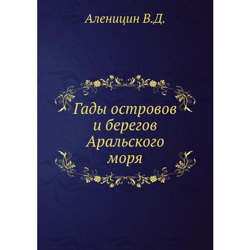 Гады островов и берегов Аральского моря 38734602