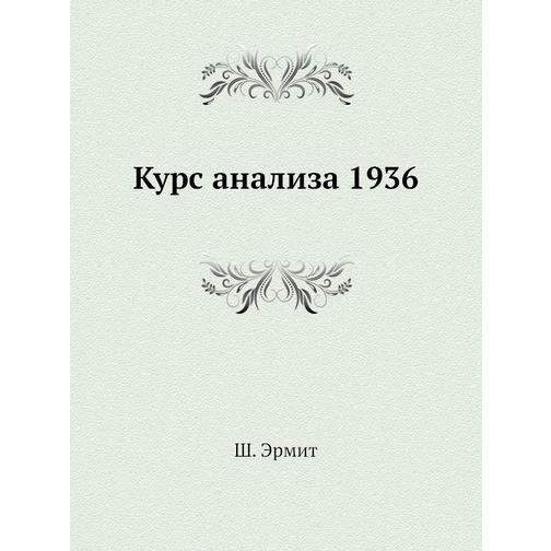 Курс анализа 1936 38717424