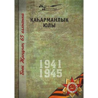 Великая Отечественная война. Том 12. На татарском языке