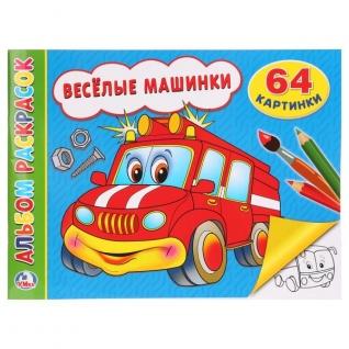 Умка. Веселые Машинки (Альбом-Раскрасок А4) Формат: 285х210мм, Объем: 64 Стр.