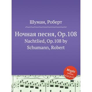 Ночная песня, Op.108