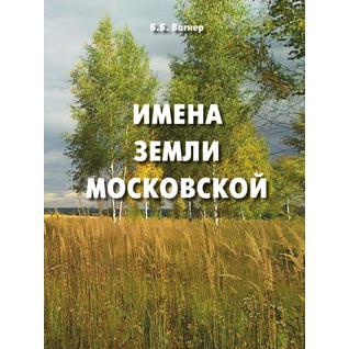 Имена земли московской