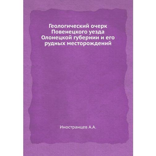 Геологический очерк Повенецкого уезда Олонецкой губернии и его рудных месторождений 38734727