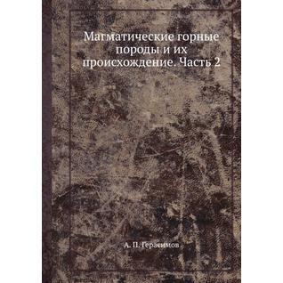 Магматические горные породы и их происхождение. Часть 2