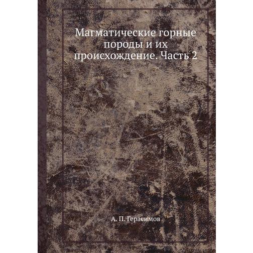 Магматические горные породы и их происхождение. Часть 2 38763951