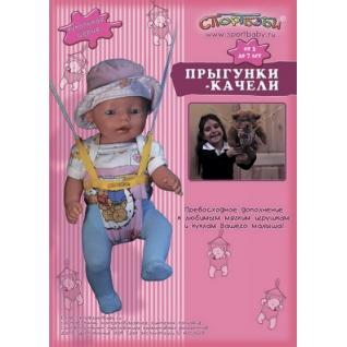 Прыгунки для куклы Спортбэби ик.0004