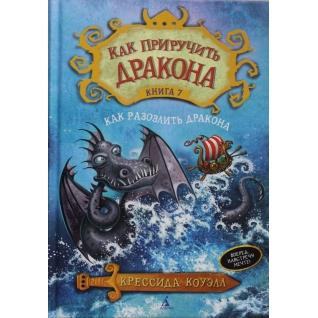 Крессида Коуэлл. Книга Как приручить дракона. Книга 7. Как разозлить дракона, 978-5-389-07993-918+