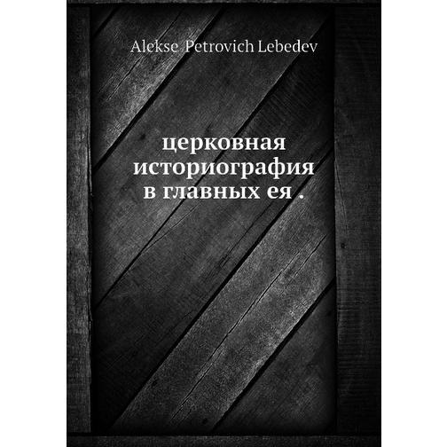 Церковная историография в главных ее представителях 38716342