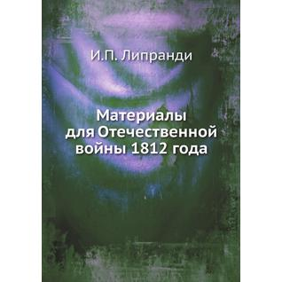 Материалы для Отечественной войны 1812 года
