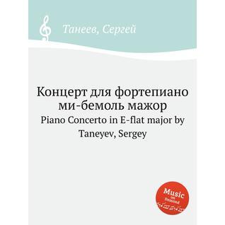 Концерт для фортепиано ми-бемоль мажор