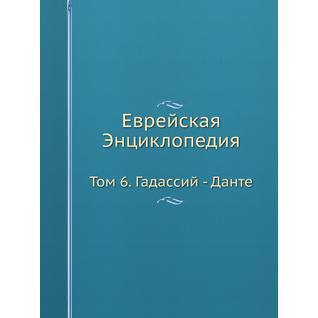 Еврейская Энциклопедия (ISBN 13: 978-5-517-93604-2)