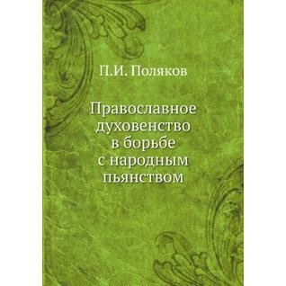 Православное духовенство в борьбе с народным пьянством