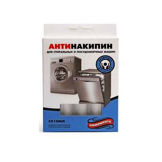 Антинакипин для стиральных и посудомоечных машин