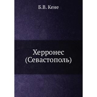 Херронес (Севастополь)