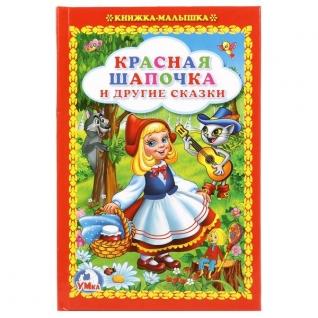 Умка. Красная Шапочка И Другие Сказки. (Книжка-Малышка). 110Х165 Мм. 48 Стр.