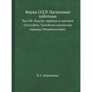 Фауна СССР. Насекомые хоботные (Автор: Н. С. Борхсениус)