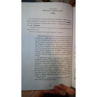 Ю. Гиппенрейтер. Самая важная книга для родителей, 978-5-17-083876-9