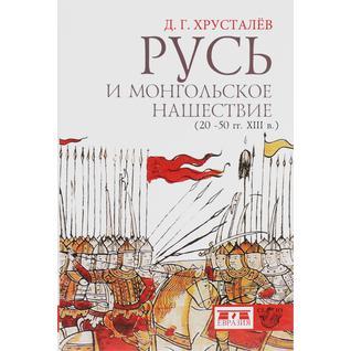 Д. Г. Хрусталев. Книга Русь и монгольское нашествие (20-50 гг. XIII в.), 978-5-91852-142-718+