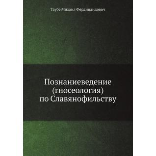 Познаниеведение (гносеология) по Славянофильству