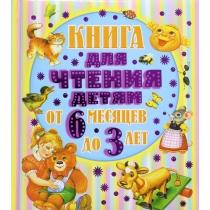 """Губанова Г. - ред. """"Книга для чтения детям от 6 месяцев до 3 лет, 978-5-17-082374-1"""""""