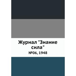 "Журнал ""Знание сила"""