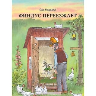 Свен Нурдквист. Книга Нурдквист. Финдус переезжает, 978-5-906640-08-618+