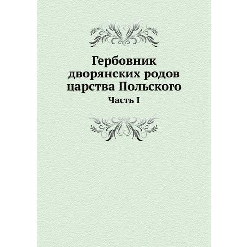 Гербовник дворянских родов царства Польского (Автор: Собещанский) 38717721