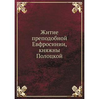 Житие преподобной Евфросинии, княжны Полоцкой