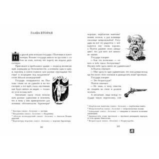 """Николай Семенович Лесков """"Очарованный странник. Левша, 978-5-4335-0276-5"""""""
