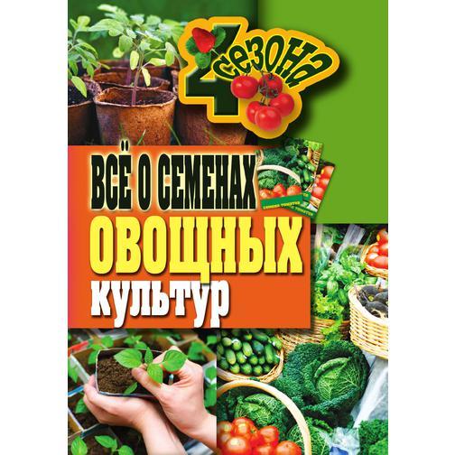 Все о семенах овощных культур 38717214