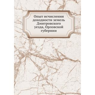 Опыт исчисления доходности земель Дмитровского уезда, Орловской губернии
